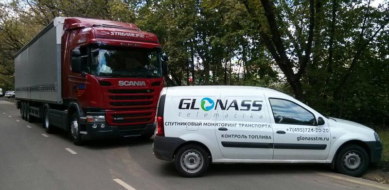 Компания ГЛОНАСС Телематика