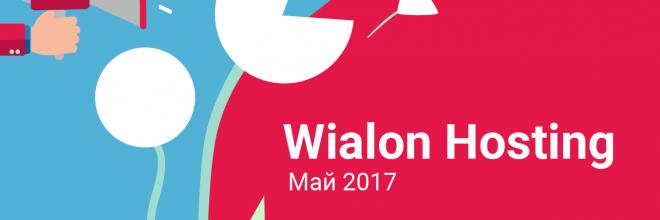 Wialon Hosting: самое интересное за май 2017